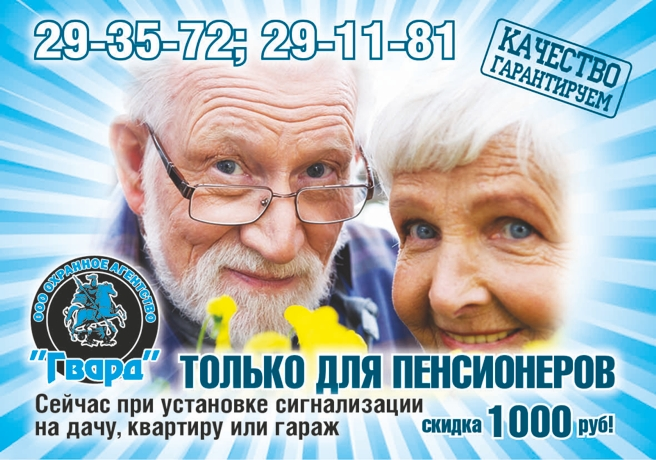 Akciya-Pensioneram-skidka