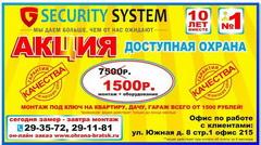 Akciya-montaj-1500-rubley